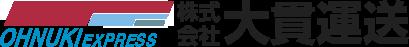 株式会社大貫運送|青果物輸送|茨城県鉾田市